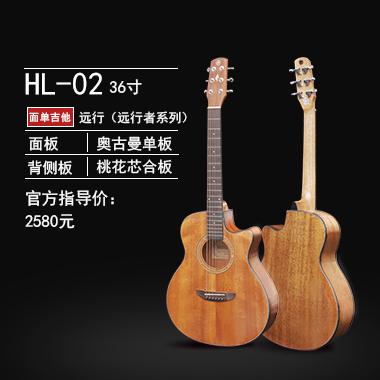 运行(运行者系列)HL-02