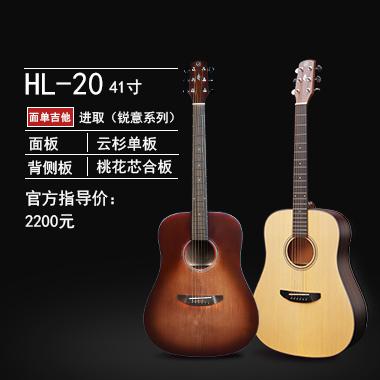 进取(锐意系列)HL-20