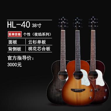 个性(夜焰系列)HL-40