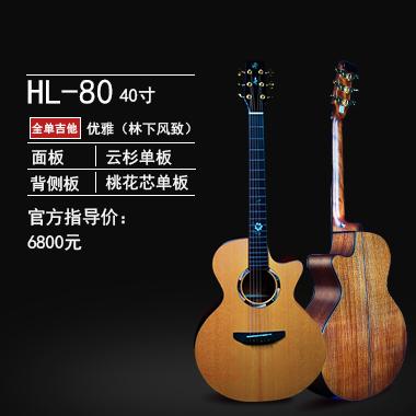 优雅(林下风致)HL-80